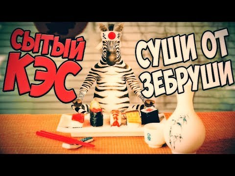 "Обзор доставки ""Суши от Зебруши"" в Новосибирске"