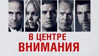 В Центре Внимания - Русский HD Трейлер 2016