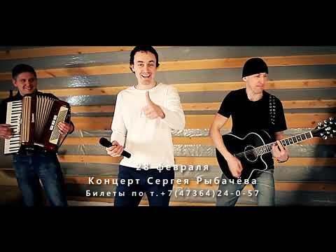 Концерт Сергея Рыбачёва в Нововоронеже 28 февраля 2019