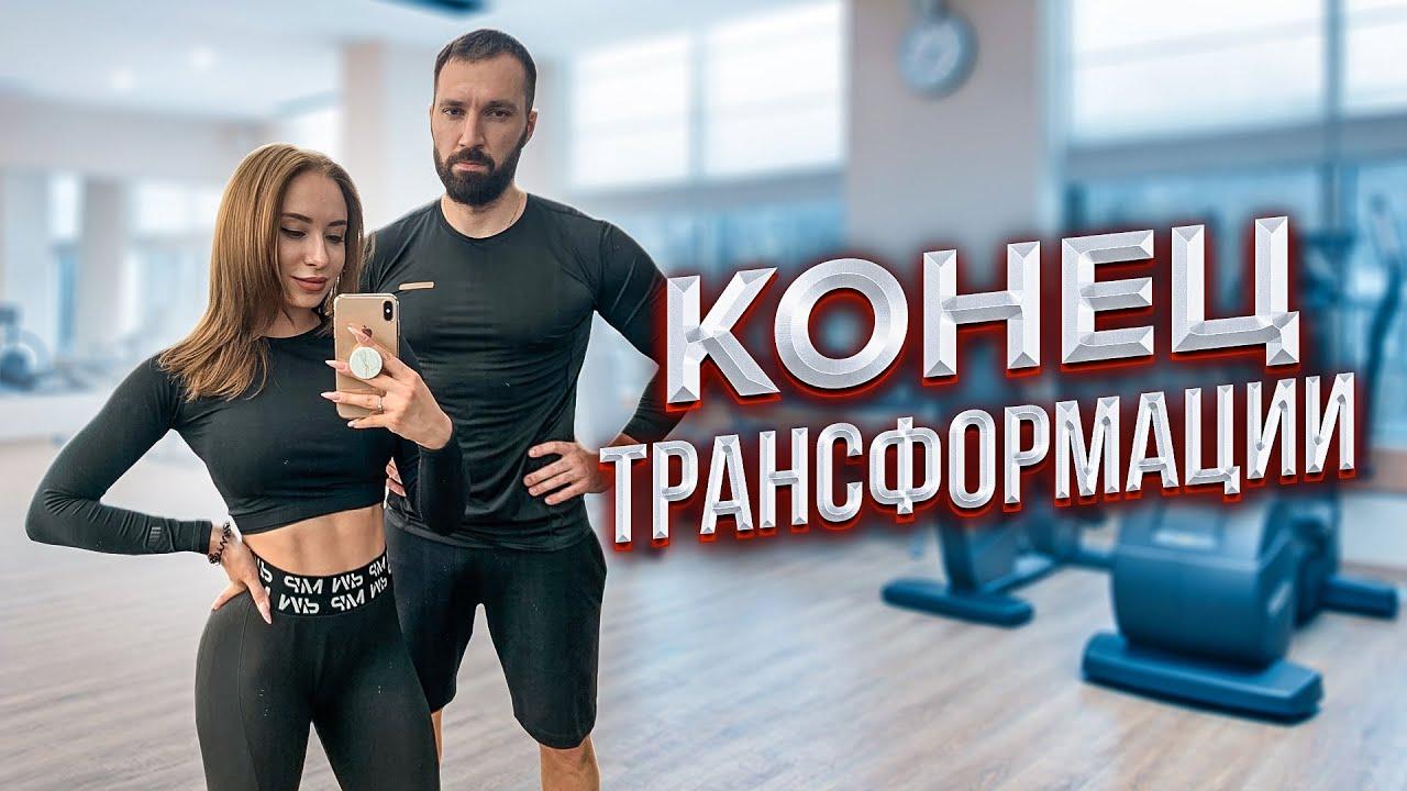 ТРАНСФОРМАЦИИ КОНЕЦ / ФИТНЕС ТЕСТ НА ВЫНОСЛИВОСТЬ