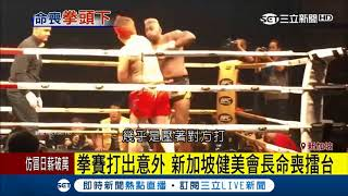 拳賽意外! 新加坡