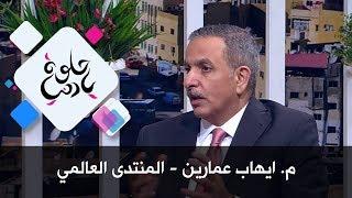 م. ايهاب عمارين - المنتدى العالمي