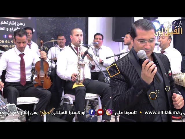 Dourate Hawdaj Royale - Orchestre El Filali دورة الهودج ملكية - أوركسترا الفيلالي