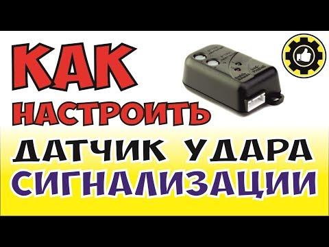 Как Настроить Датчик Удара Сигнализации. (#AvtoservisNikitin)