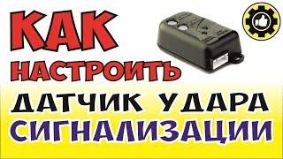 Как Настроить Датчик Удара Сигнализации.*Avtoservis Nikitin*