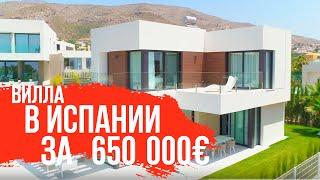 Недвижимость в Испании/Купить виллу в Испании/Дом в Испании с видом на море/Аликанте/Бенидорм.