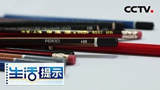 《生活提示》 20190830 小小铅笔 选购注意多| CCTV