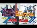 ガンプラ 旧キット/機動戦士Zガンダム/機動戦士ガンダムZZ編 過去に発売されたプラモ…