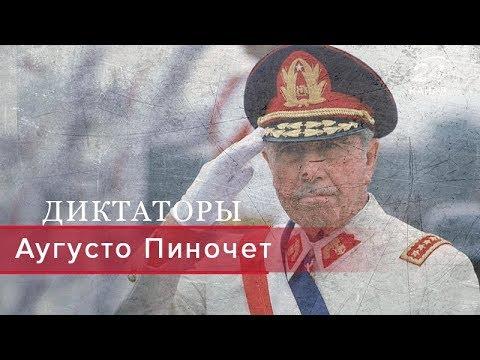 Аугусто Пиночет, Диктаторы
