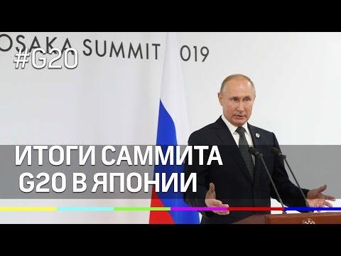 О чем говорили Путин и Трамп - итоги саммита G20 в Японии