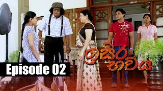 Isira Bawaya | ඉසිර භවය | Episode 02 | 03 - 05 - 2019 | Siyatha TV Thumbnail