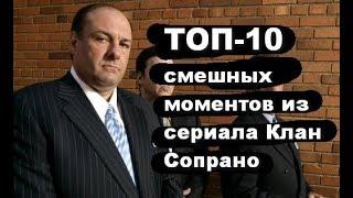 ТОП-10 смешных моментов из сериала Клан Сопрано