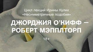Лекция Ирины Кулик «Джорджия О'Кифф — Роберт Мэпплторп»