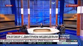 реакция Медведева на вопрос о Чайке.