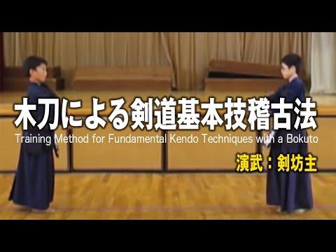 木刀による剣道基本技稽古法 Ver...