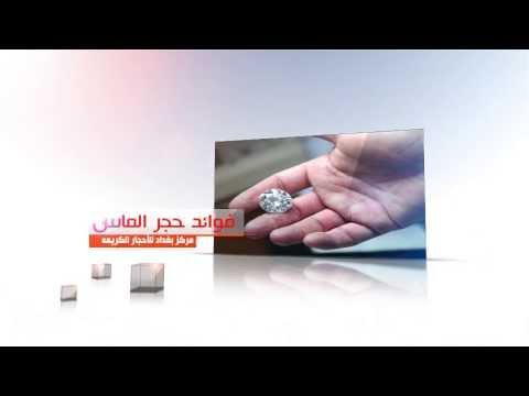 فوائد حجر الماس