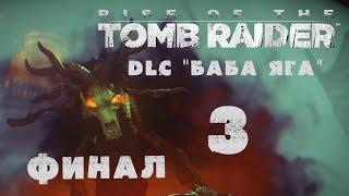 "Rise of the Tomb Raider - DLC ""Баба Яга \ Baba Yaga"" - Прохождение на русском [#3] ФИНАЛ XBox One"