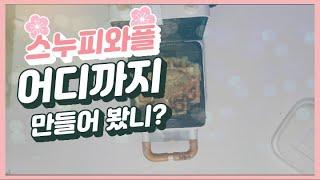 스누피와플 만들기(맛있게 먹는 법 공개)