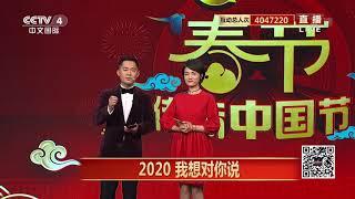 [传奇中国节春节]2020 我想对你说| CCTV中文国际