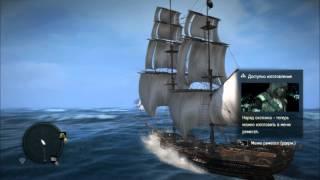Как быстро одолеть легендарный корабль в Assassin's Creed IV: Black Flag