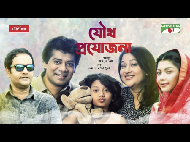 Joutho Projojona | যৌথ প্রযোজনা | Bangla Telefilm | Jitu Ahsan | Deepa Khandarkar | Maznun Mizan