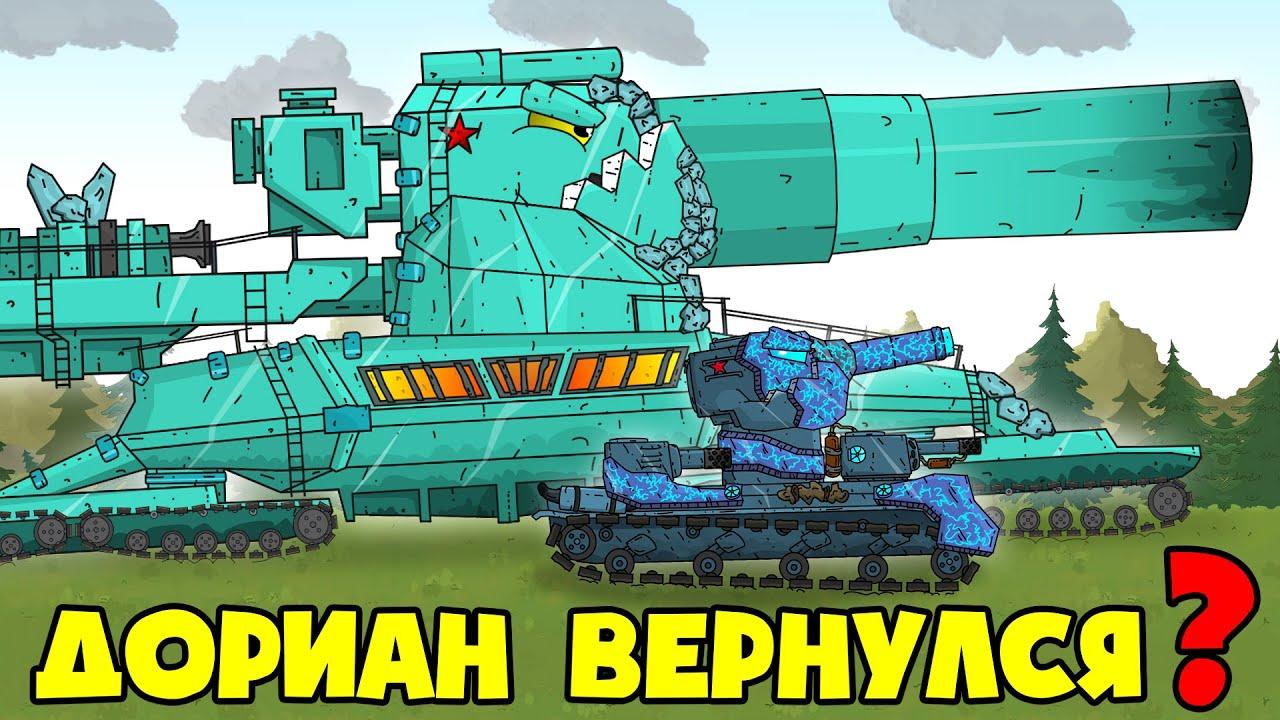 Возвращение Алмазного Дориана - Мультики про танки