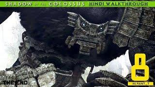 "SHADOW OF THE COLOSSUS (Hindi) Walkthrough #8 ""SENTRY / LAST GUARDIAN"" (PS4 Pro)"
