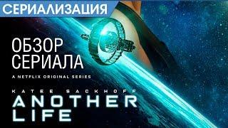 Обзор сериала Иная жизнь (Another Life) - Netflix