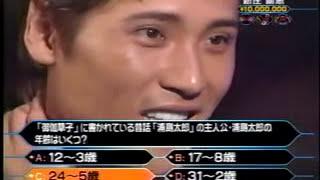 新庄剛志、えんぴつ転がしで1000万円 新庄剛志 検索動画 11