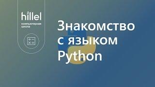 Знакомство с языком Python