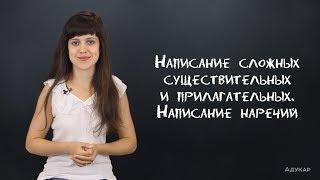 Написание сложных существительных и прилагательных. Написание наречий| Русский язык