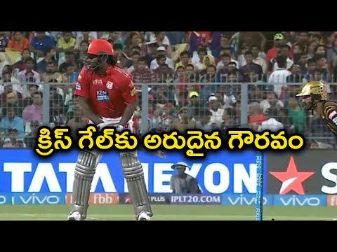 IPL 2018:Special Honour For Chris Gayle | Oneindia Telugu