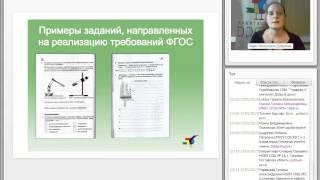 Пропедевтический курс химии как основа успешного изучения предмета в условиях введения ФГОС