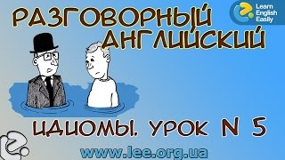 видео Самые известные анекдоты про изучение английского языка