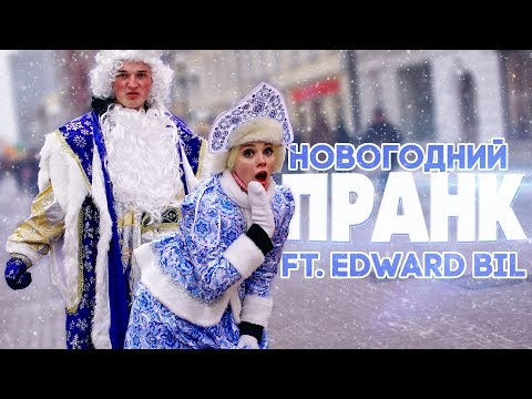 ПОШЛАЯ СНЕГУРОЧКА / ПРАНК ft. EDWARD BIL (реакция людей)