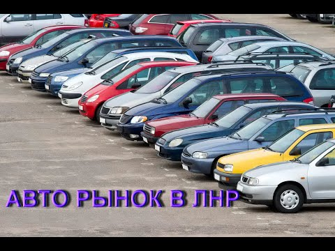 Авто рынок в