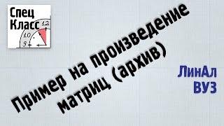 3А. Найти произведение матриц - bezbotvy