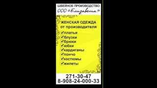 Elizaveta-reklama