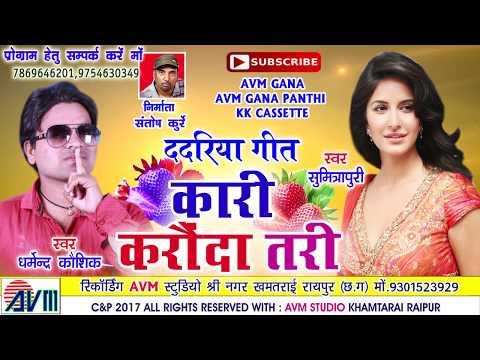 धर्मेन्द्र कौशिक-Cg song-Kari karaunda tari-Dharmendr kaushik-sumitrapuri-Chhattisgarhi geet-HD 2017