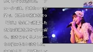 HKT山本茉央「悔いのないアイドル人生でした」ージで公表. 卒業公演...