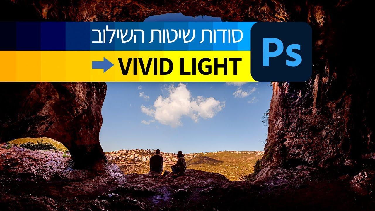 סודות שיטות השילוב-Vivid Light