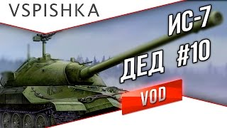 ИС-7 -  Дед World of Tanks / Vspishka.pro #10