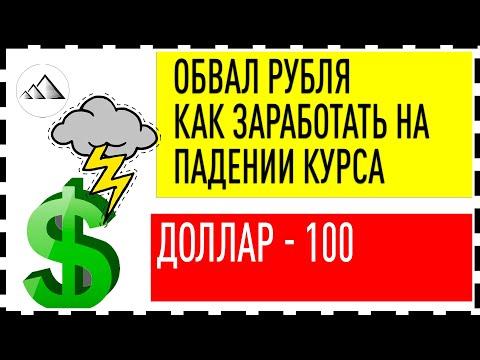 Курс доллара США, прогноз курса доллара. Будет обвал рубля и новое