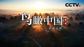 《鸟瞰中国》第二季 壮丽山河 | CCTV纪录 - YouTube