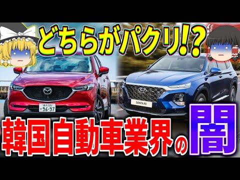【ゆっくり解説】類似性が目立つ韓国車!?多発するリコール問題【しくじり】Korean cars with similarities!? Frequent recall problem