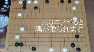 やさしい白の打ち方 四子局 MR囲碁1033 1 c