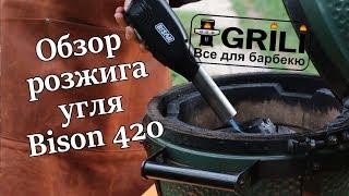 Обзор на разжигатель для грилей, барбекю, мангалов и каминов Bison Airlighter 420
