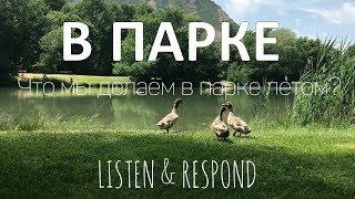 Intermediate Russian. Listen & Respond: В парке