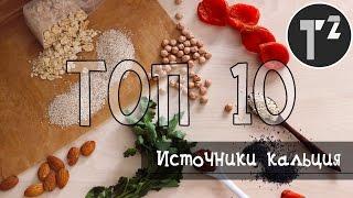 видео ПРОДУКТЫ ДЛЯ УКРЕПЛЕНИЯ КОСТЕЙ