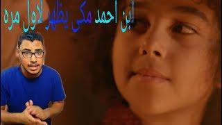 اغنية اغلى من الياقوت احلى اغنية ٢٠١٨ لاحمد مكي| اسلام احمد